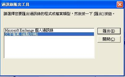 Outlook Express 6 匯出通訊錄-2