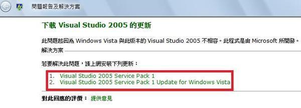 下載 VS2005 更新的位址