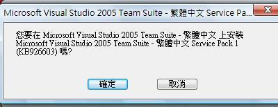 安裝 VS2005 Service Pack 1
