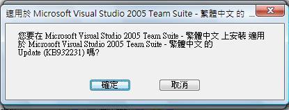 安裝 VS2005 Service Pack 1 Update for Vista