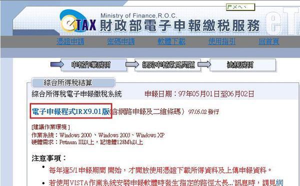 到財政部電子申報繳稅服務頁面下載電子申報程式IRX9.01版