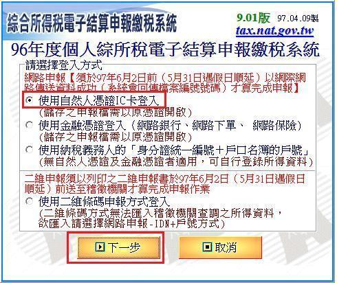 執行綜合所得稅電子結算申報繳稅系統, 選擇使用自然人憑證 IC 卡登入