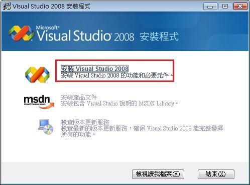 Visual Studio 安裝程式