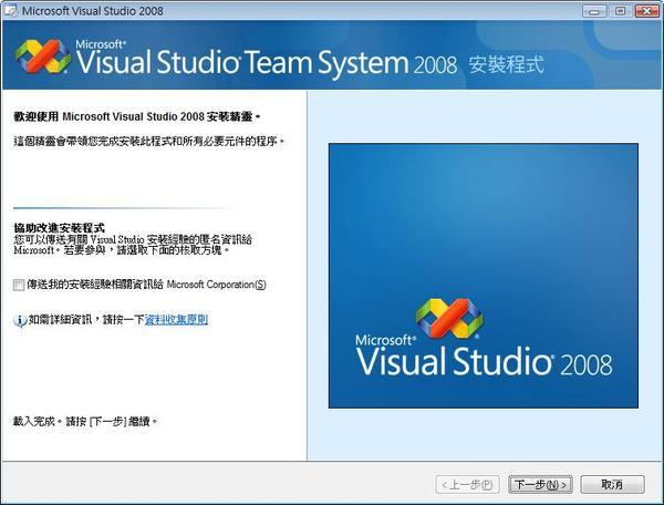 Visual Studio 安裝精靈