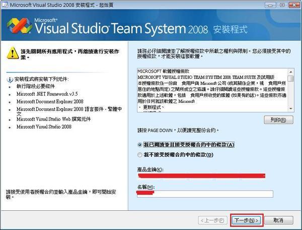 Visual Studio 安裝程式-起始頁
