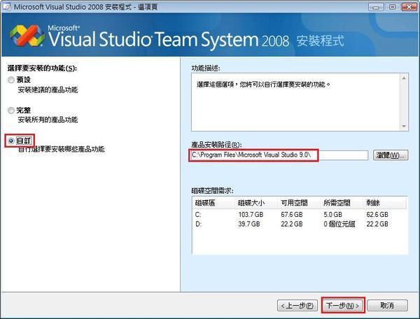 Visual Studio 安裝程式-選項頁