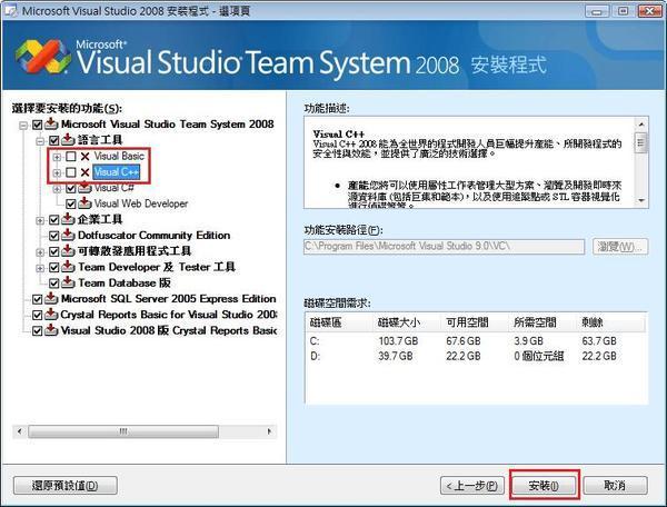 Visual Studio 安裝程式-選項自訂頁