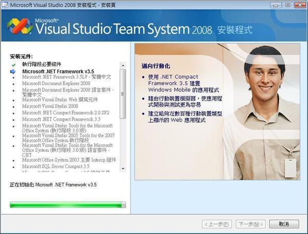 Visual Studio 安裝程式-安裝頁