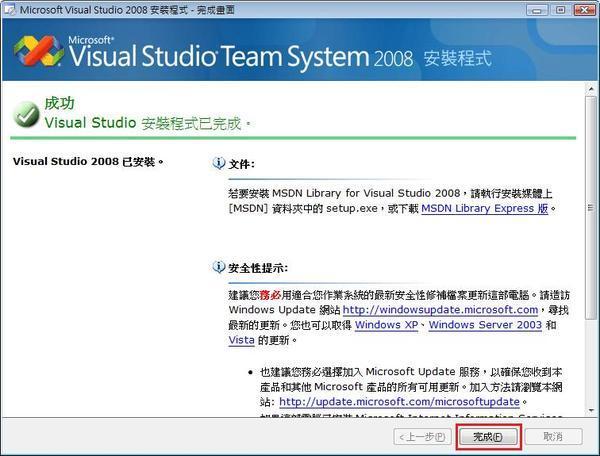 Visual Studio 安裝程式-完成頁
