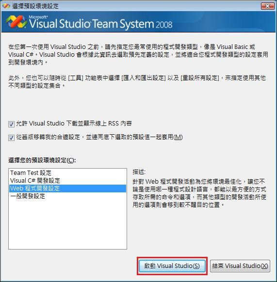 Visual Studio 2008 首次執行-選擇預設環境設定