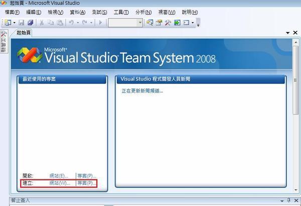 Visual Studio 2008 開發環境畫面