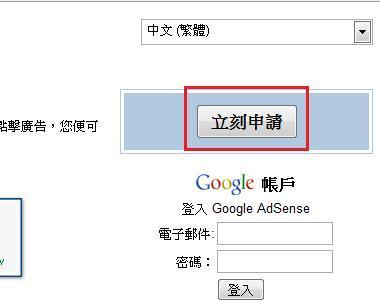 申請 Google Adsense 帳戶