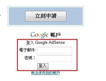登入 Google Adsense