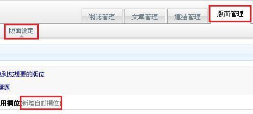 Pixnet Blog 後台管理介面