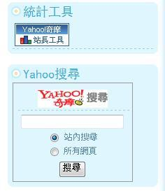 Yahoo站長工具-統計工具&搜尋工具