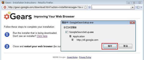 安裝Google Gears - 儲存檔案