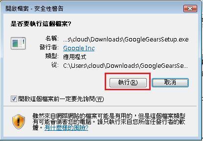 安裝Google Gears - 執行檔案
