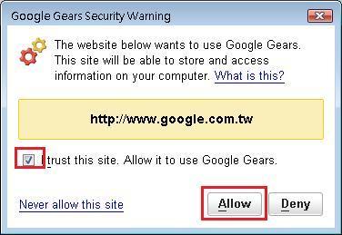 安裝Google Gears - 安全性警告