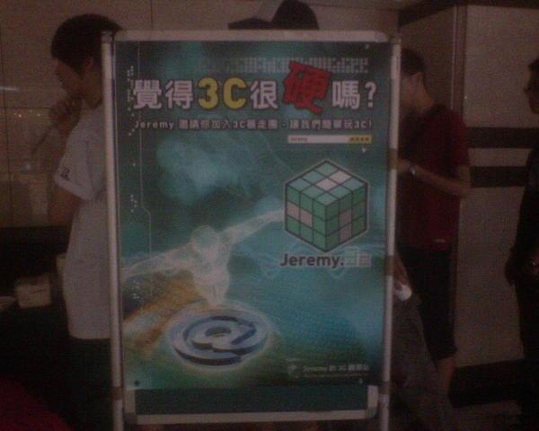 3c暴走團-Jeremy 3C Logo