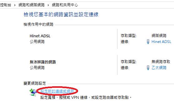 windows8-vpn-2