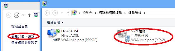 windows8-vpn-7