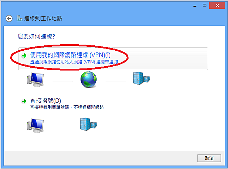 windows8-vpn-4