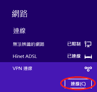windows8-vpn-8