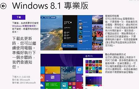點閱下載, 升級至 windows 8.1