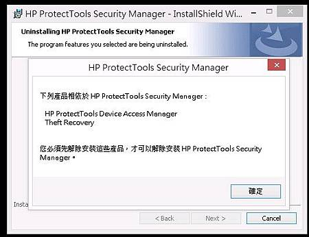 移除 Hp ProtectTools Security Manager 需先移除其它相依程式