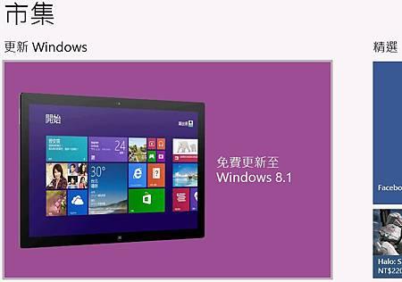 點選升級至 windows 8.1