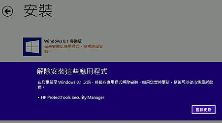 安裝前需先移除 HP ProtectTools Security Manager