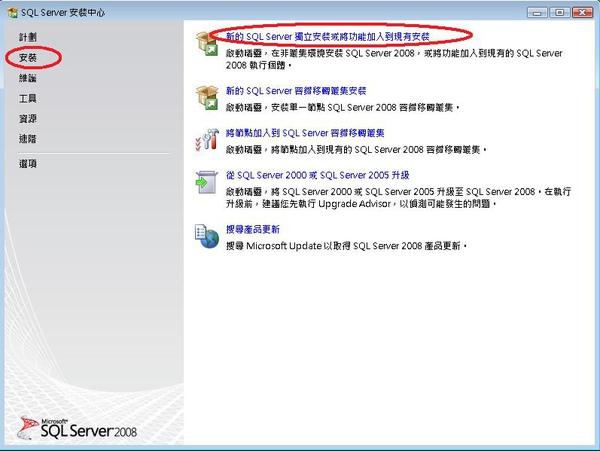 sql2008安裝畫面1.jpg