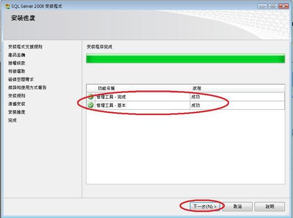 sql2008安裝畫面3.jpg