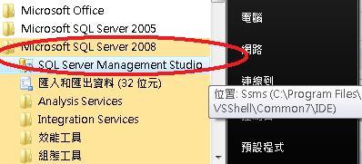 sql2008安裝畫面4.jpg