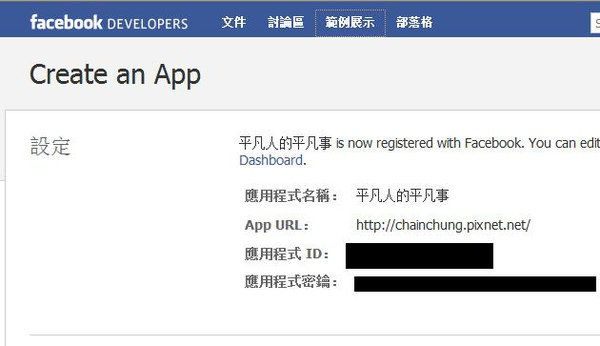 Facebook APP 申請 2