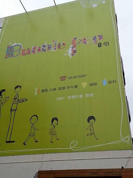 Bubble pop 8伯下午茶