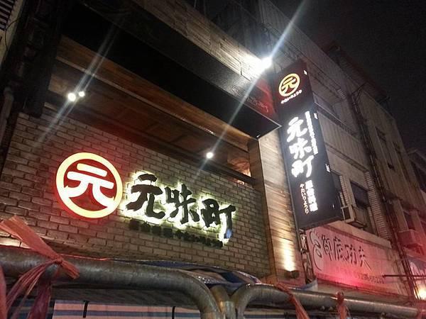 羅東元味町日式料理