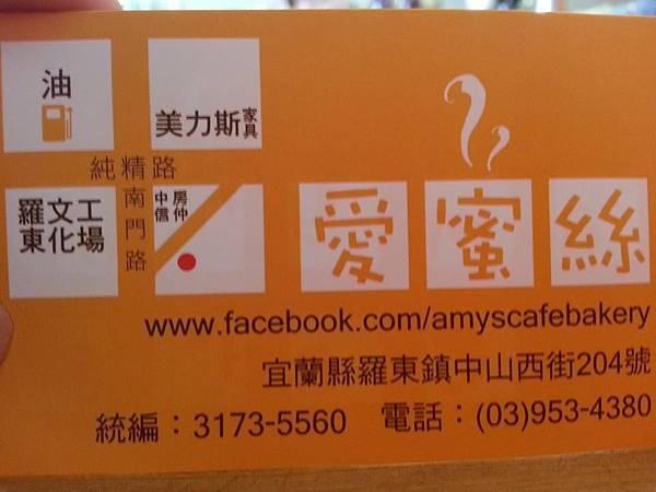 愛蜜絲咖啡Amy's Cafe