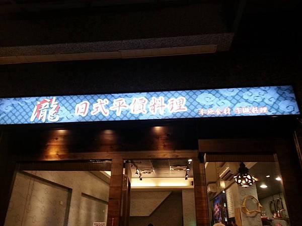 羅東瀧日式平價料理