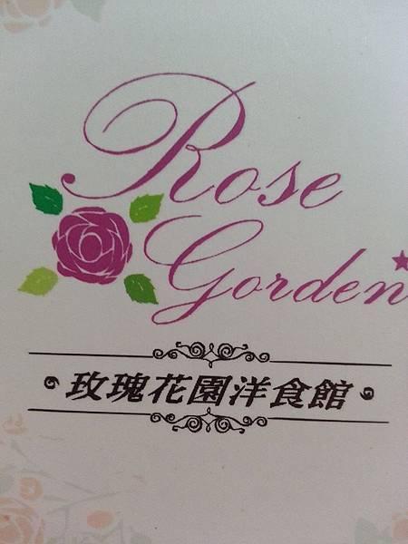 玫瑰花園洋食館