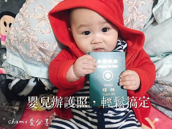 外交部辦護照_180418_0001.jpg