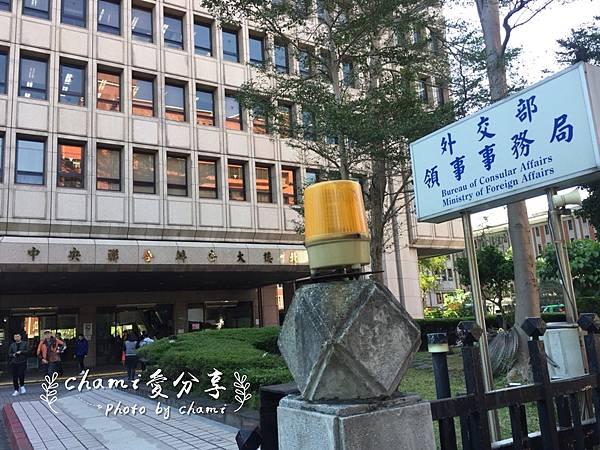 外交部辦護照_180418_0023.jpg