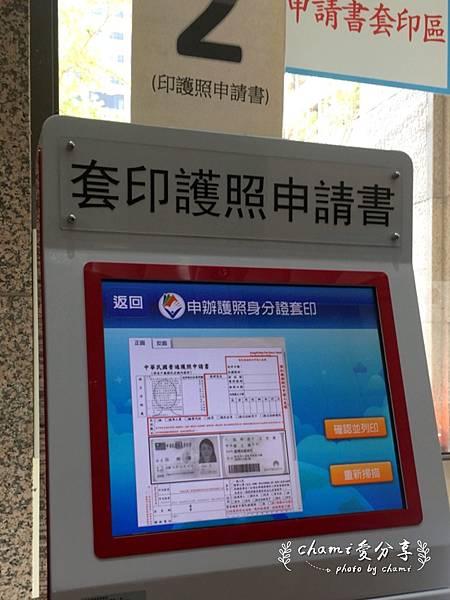 外交部辦護照_180418_0015.jpg