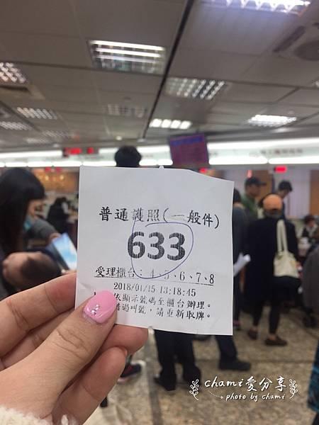 外交部辦護照_180418_0011.jpg