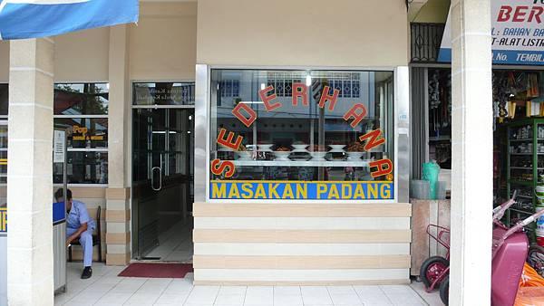 印尼風味自助餐廳