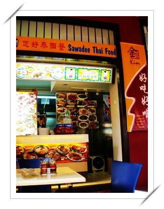 唐人街 - 泰國小餐廳