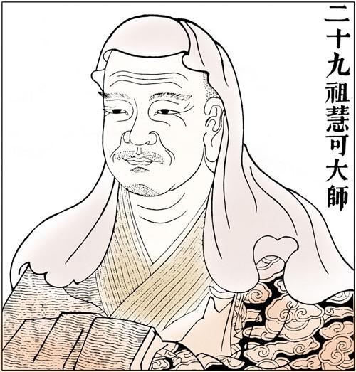 中國禪宗二祖慧可祖師