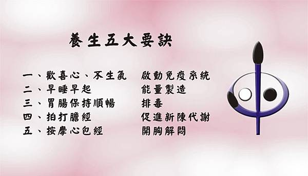 org_養生五大要訣.bmp