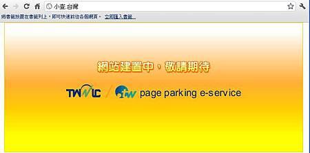 page-parking設定生效