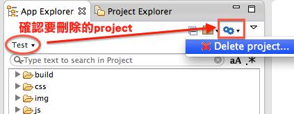 App Explorer刪除 project